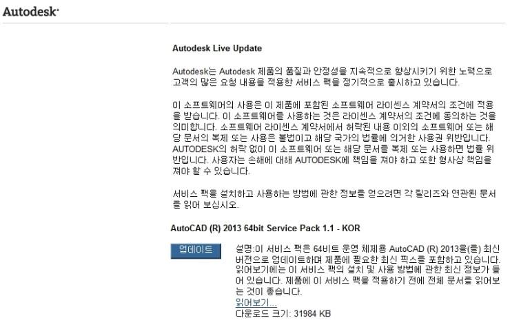 AutoCAD 2013 및 AutoCAD LT 2013 Service pack 1 1 : 네이버 블로그