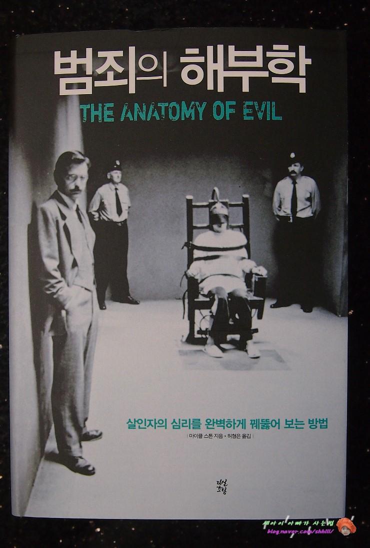 범죄의 해부학(The Anatomy of Evil) ... 마이클 스톤 : 네이버 블로그