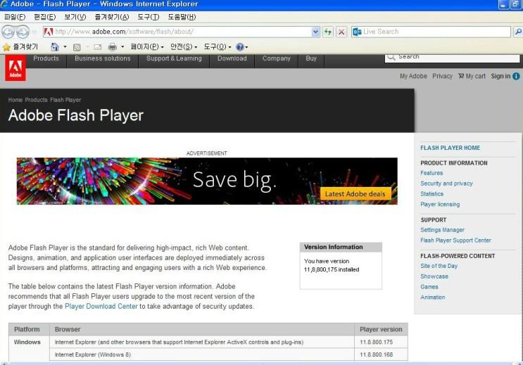 설치된 adobe flash player 버전을 보니 11.8.800 175 라고 나오고 있습니다. 그럼 이것이 최신의 플래세  플레이어인지 버전 번호를 클릭을 해서 adobe 사이트로 ...