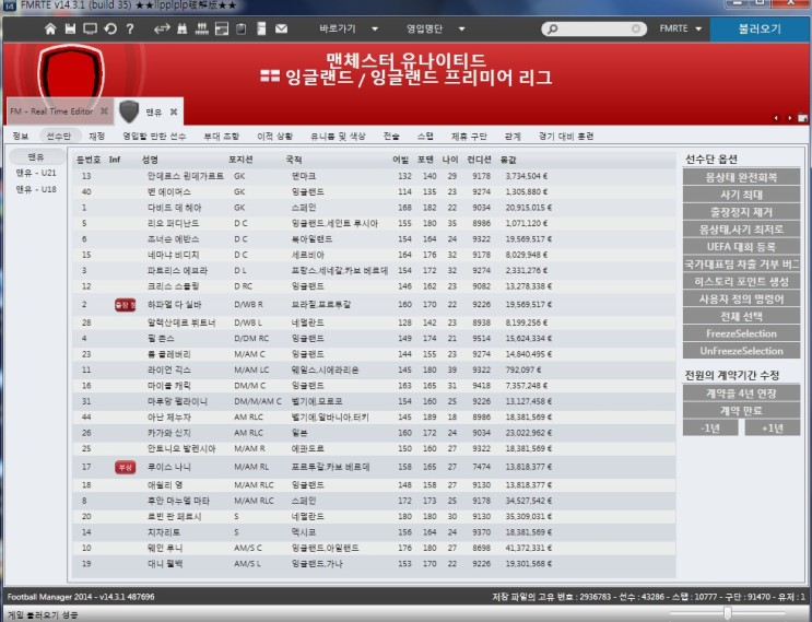 FM 2014] 에디터의 대명사 FMRTE 14 14 3 1 cracked : 네이버 블로그