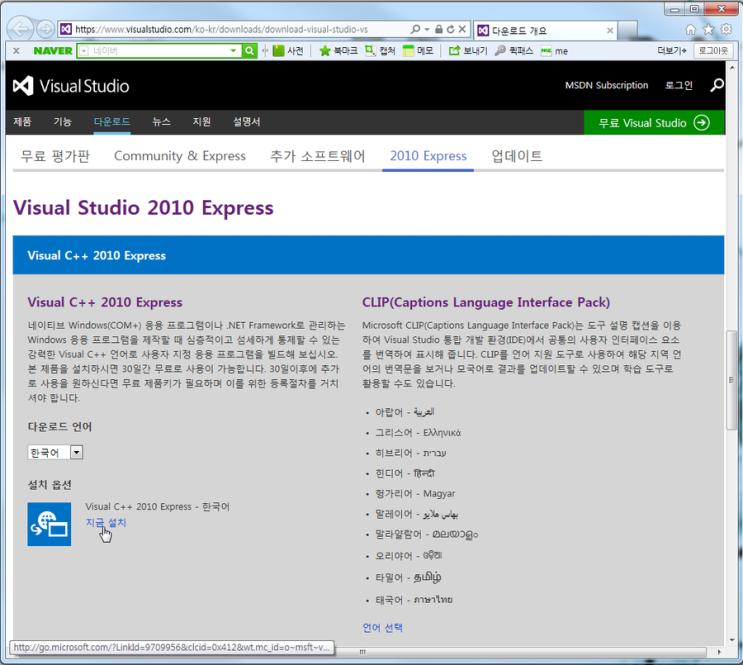 C언어, C++을 공부하기에 좋은 프로그램, Visual Studio 2010 Express