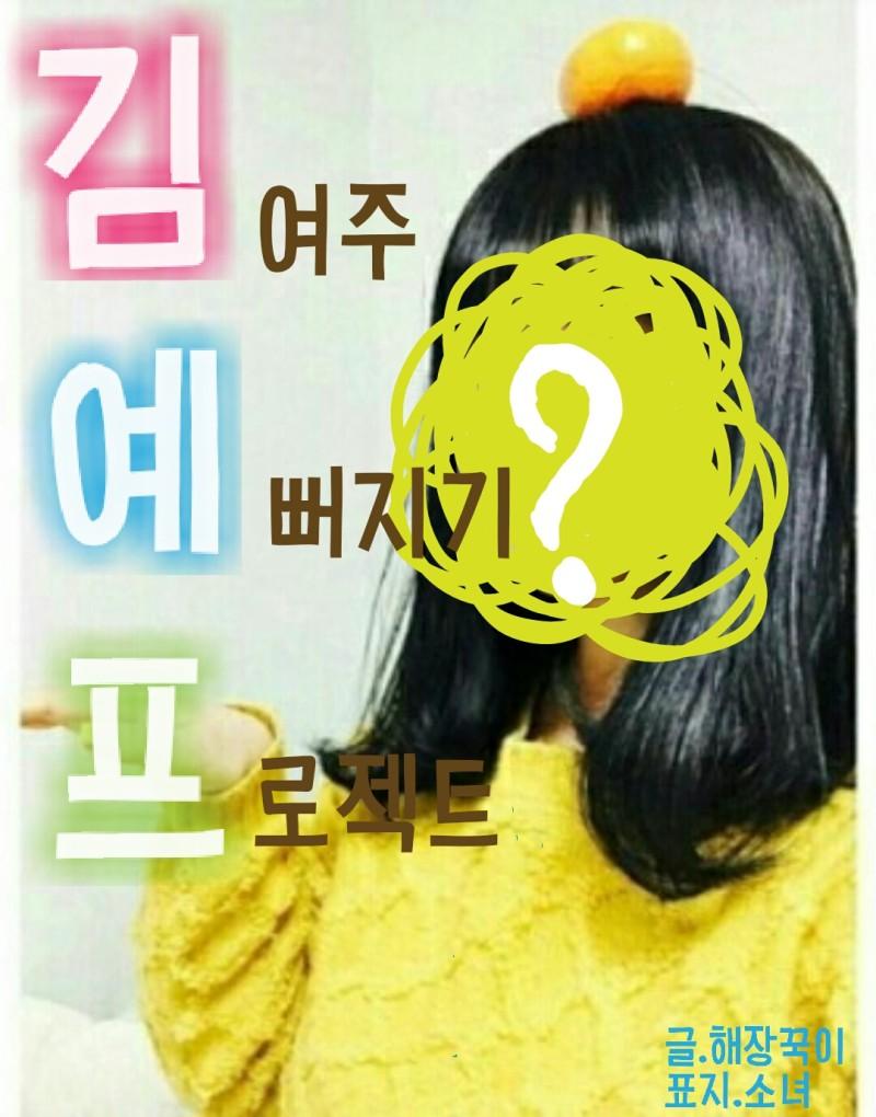 Red Velvet - 애니메이션 텔레몬스터 OST