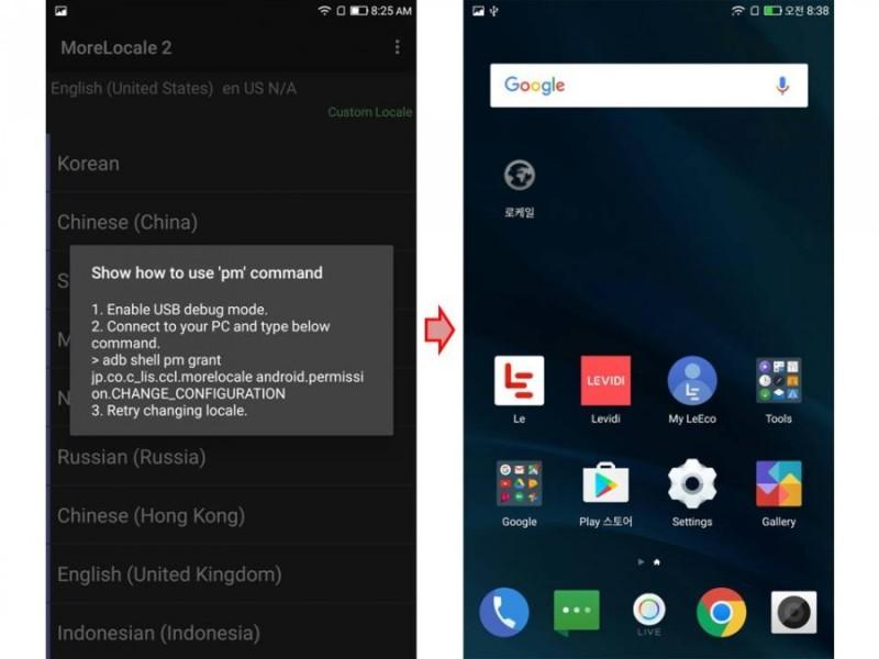 로케일2, 해외스마트폰 완전 쉽게 한국어 설치하기 (with  러