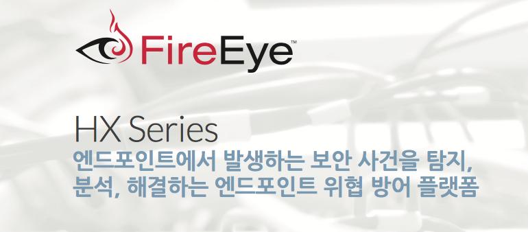 가트너가 평가한 파이어아이 EDR의 주요 특징, FireEye HX를