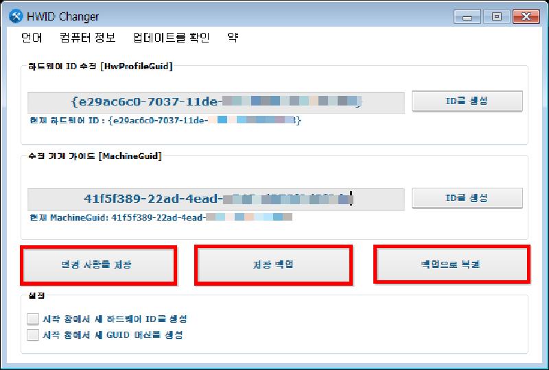 컴퓨터 하드웨어 ID 메인보드 HWID 백업 복원 윈도우 정품인증