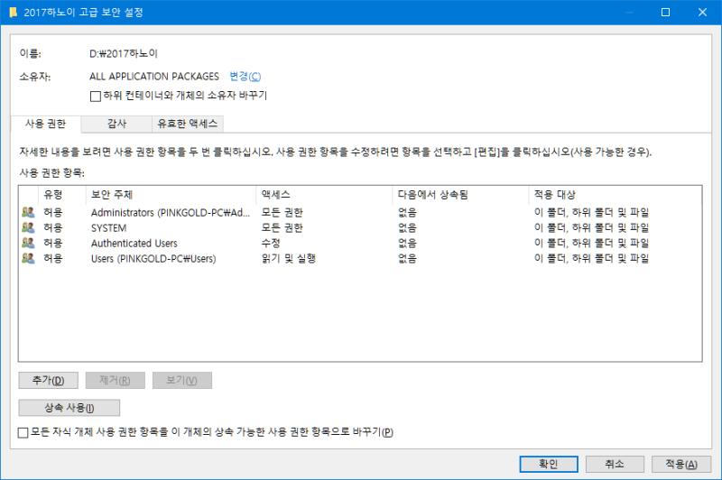 PC/윈도우10] 외장하드 파일/폴더의 읽기/쓰기 권한 문제 해결하기