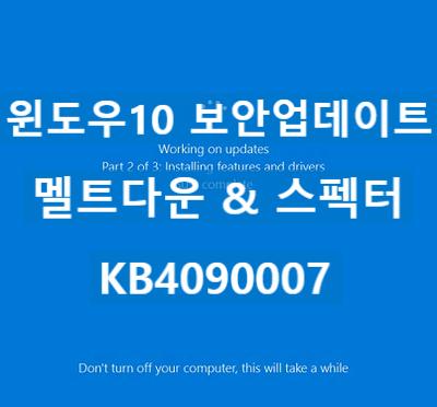 윈도우10 :: 멜트다운 & 스펙터 인텔 CPU 보안업데이트 패치