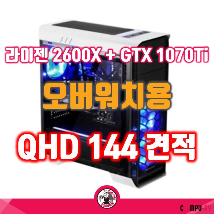 GTX 1070Ti 오버워치 QHD 144HZ 컴퓨터 : 네이버 블로그