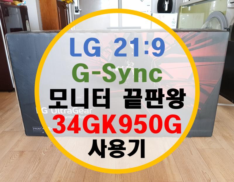LG G-Sync 지싱크 모니터 34GK950G 사용기 (C34J791 비교